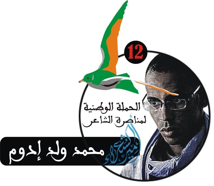 شعار اللجنة الوطنية لدعم شاعر موريتانيا محمد ولد إدوم (السراج)