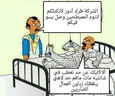 كاريكاتير يعبر عن إصابة عدد من العمال غير المضربين بسبب عملهم بشكل مضاعف (السراج)