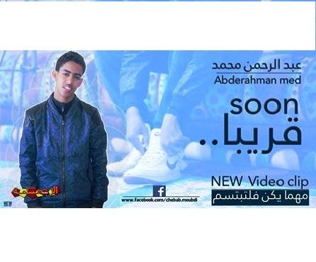 غلاف وبوستر الفيديو كليب الجديد للمنشد عبد الرحمن محمد (السراج)