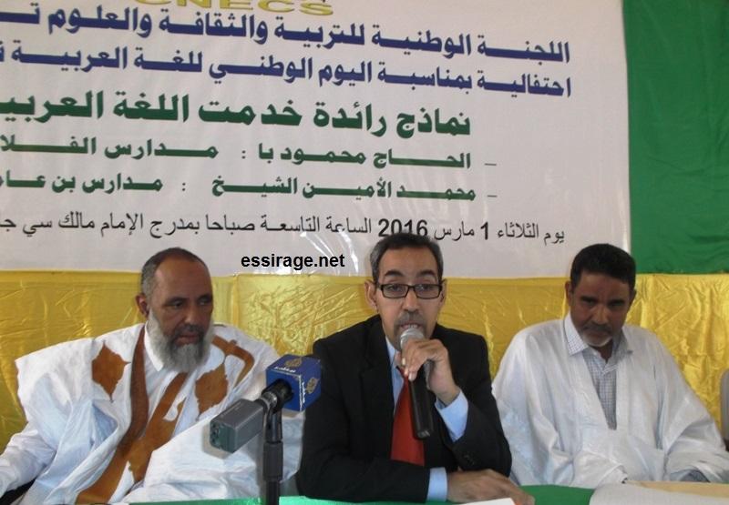 جانب من الندوة الفكرية لاحتفالية تخليد اليوم الوطني للغة العربية في موريتانيا (السراج)