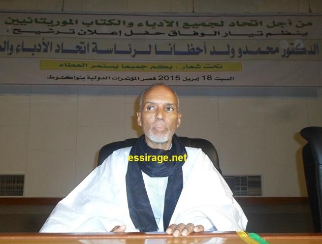مرشح رئاسة اتحاد الأدباء والكتاب الموريتانيين محمدو ولد احظانا (السراج)