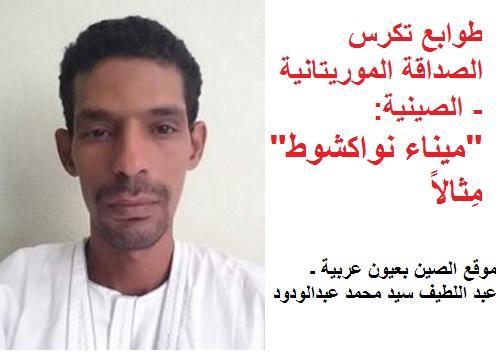 بقلم: عبد اللطيف سيد محمد عبد الودود