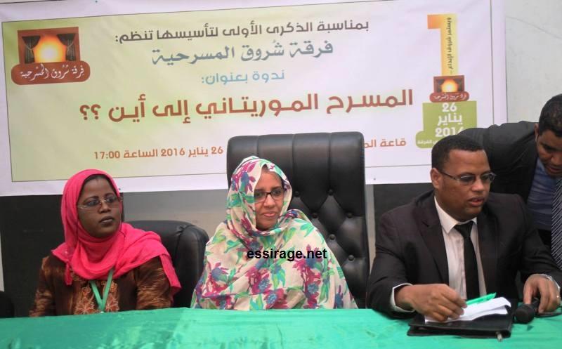 جانب من منصة ندوة: المسرح الموريتاني إلى أين؟؟ التي نظمتها فرقة شروق المسرحية بحضور وزيرة الثقافة والصناعة التقليدية هندو بنت عينينا (السراج)