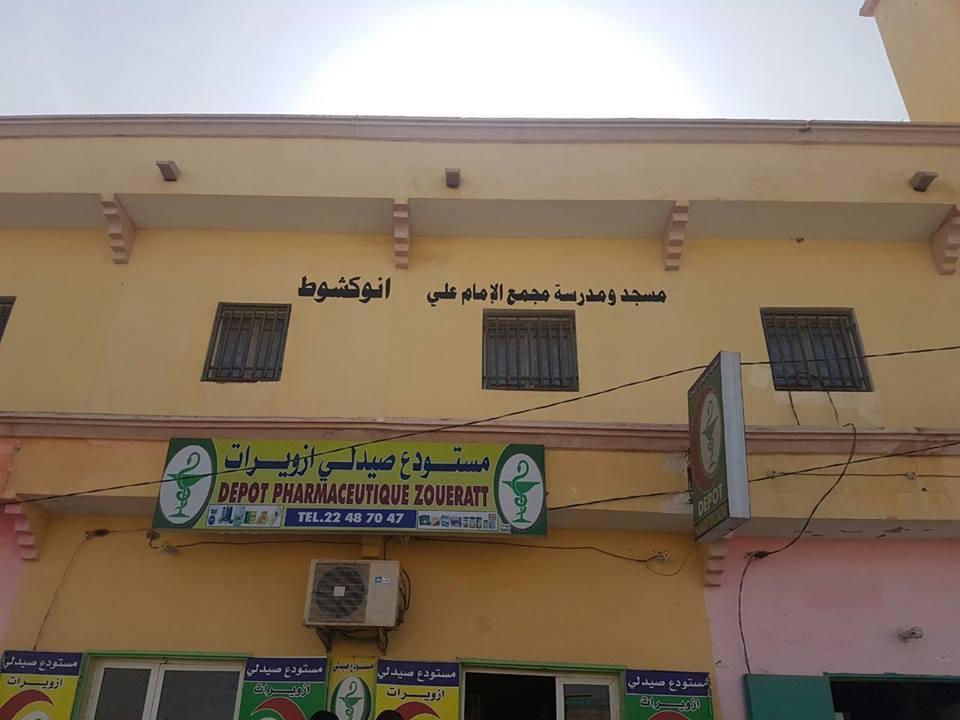 حسينية كشف عنها مؤخرا بدار النعيم، وأكد شهود أنها تبث أفكارا شيعية متطرفة وغريبة على عقيدة الشعب الموريتاني.
