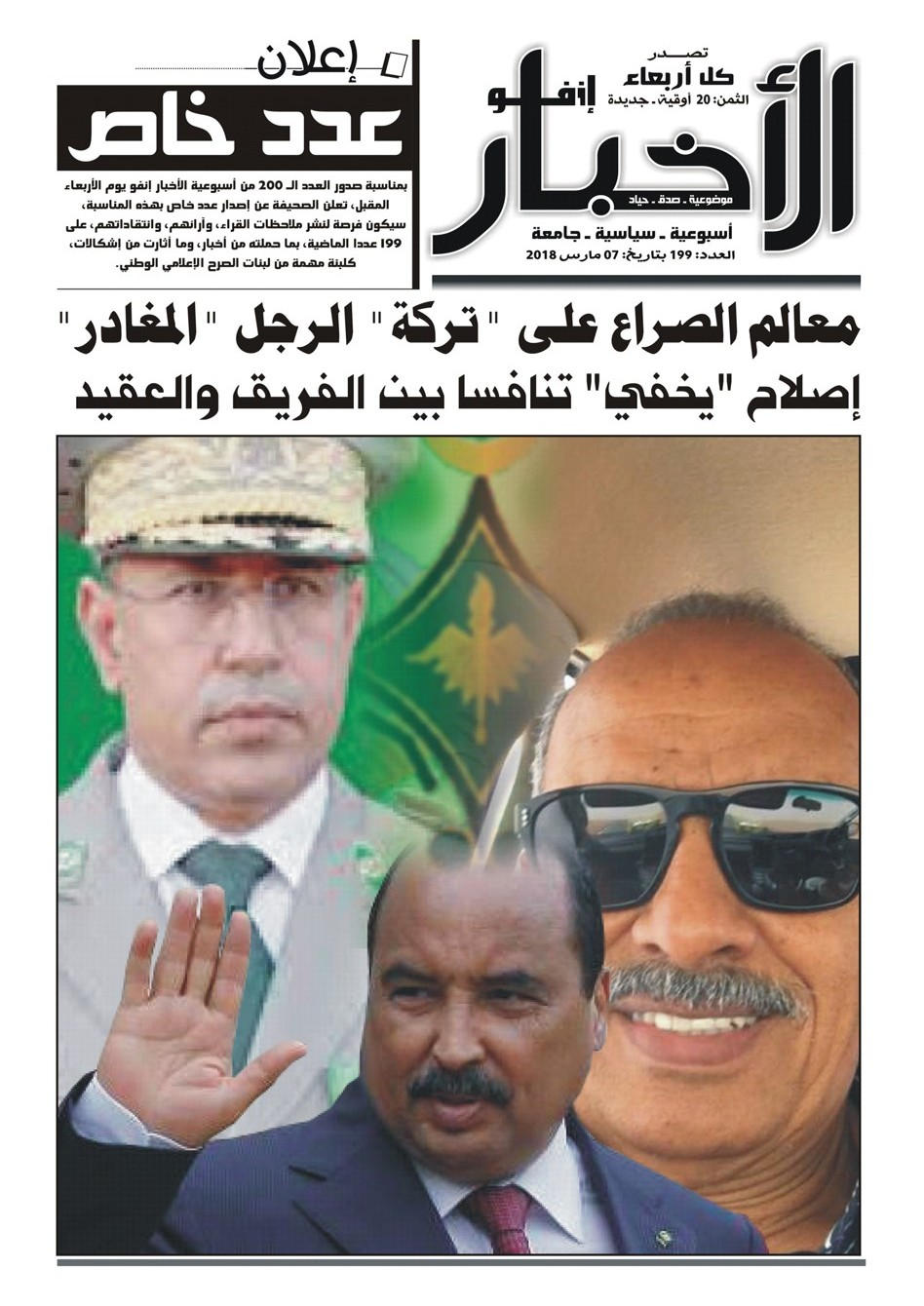 الصفحة الأولي من عدد الصحيفة