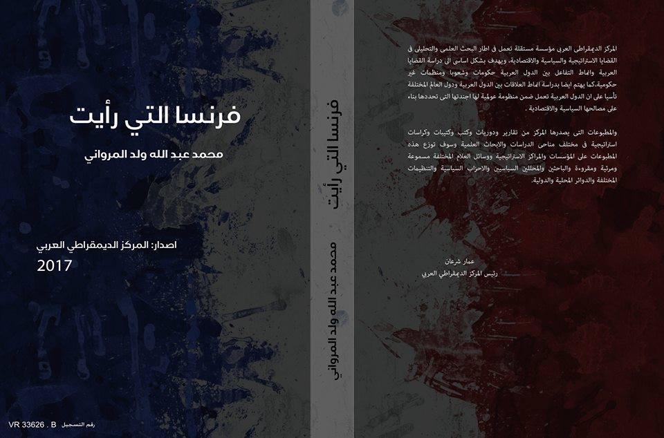 صورة غلاف الكتاب