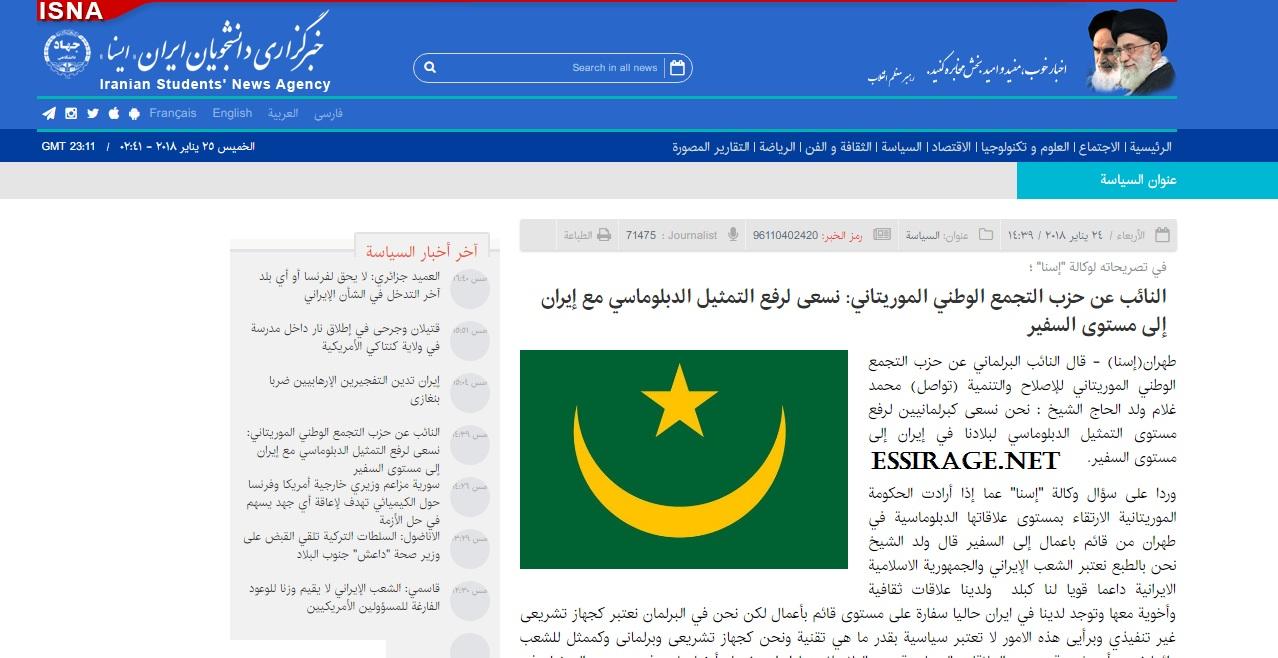 واجهة الخبر على الوكالة الإيرانية