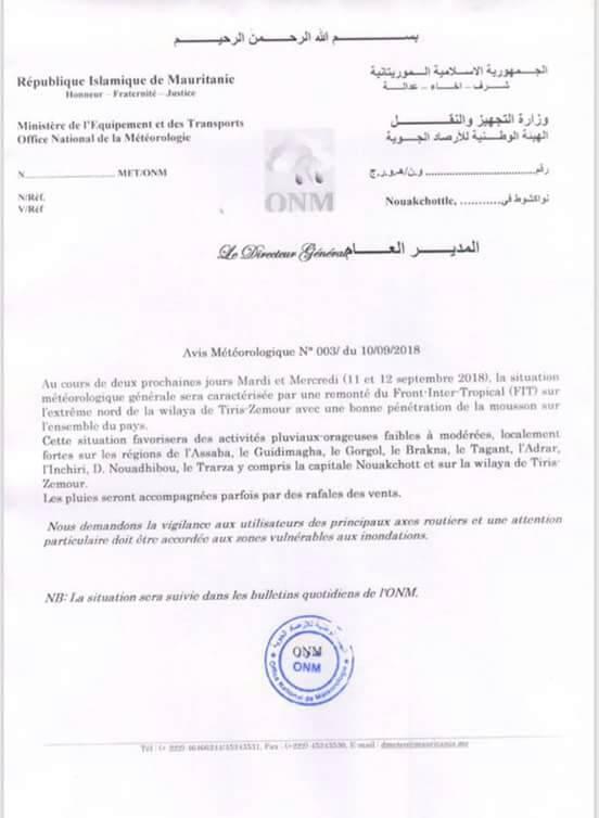 صورة من بيان الوزارة