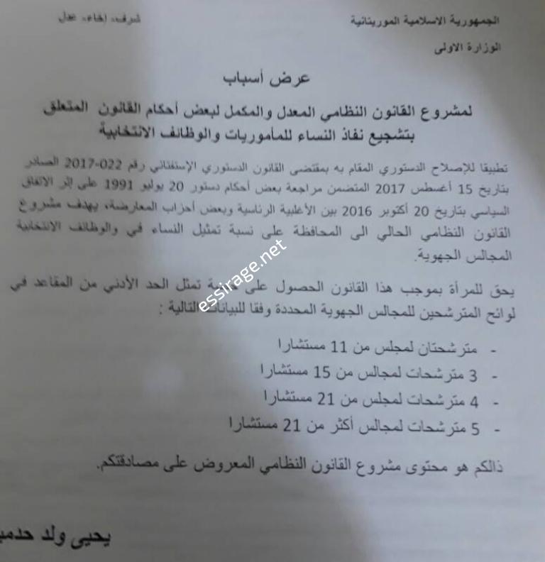 صورة من مشروع القانون