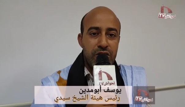 رئيس الجمعية يوسف ولد أبو مدين