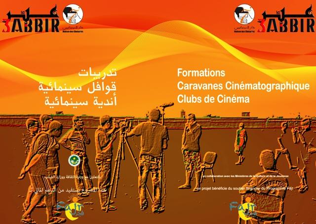 """ملصق مشروع """"عبر"""" الذي تنظمه دار السينمائيين (السراج)"""