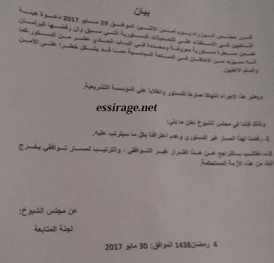 نسخة من البيان الذي أصدره الشيوخ