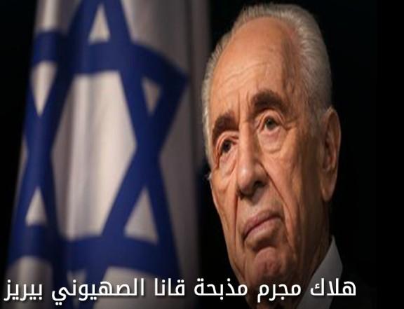هلاك مجرم مذبحة قانا الصهيوني بيريز