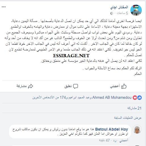 صورة من تدوينة الوزير وتعليق النائب منت عبد الحي