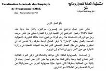 """واجهة بيان منسقية عمال برنامج """"أمل"""" الذي تلقى """"السراج الإخباري"""" نسخة منه"""
