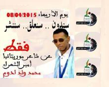 صورة من صور حملة تشجيع الشاعر الموريتاني محمد إدوم المشارك بمسابقة أمير الشعراء بأبوظبي (السراج)