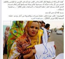 منشور إحدى المدونات الموريتانيات وهي تشاركه على صفحتها