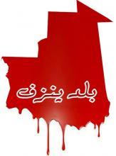 """شعار حملة """"بلد ينزف"""" (السراج)"""