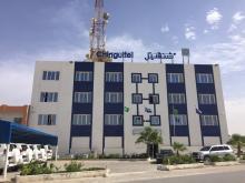 المقر الرئيسي لشركة شنقيتل الموريتانية السودانية للإتصالات في نواكشوط (السراج)