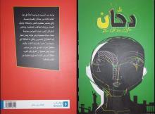 غلاف رواية دحّان للروائي الموريتاني محمد ولد محمد سالم (السراج)