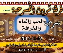 شعار وإعلان العرض تم توزيعه على صفحات الفيسبوك