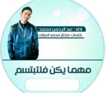 """صورة البوستر الخاص بالفيديو كليب """"فلتبتسم"""" للمنشد الموريتاني عبد الرحمن محمد (السراج)"""