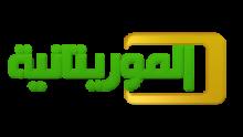 شعار قناة الموريتانية