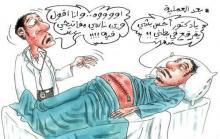 كاريكاتير حول موضوع الإهمال الطبي يظهر أحد الأطباء وقد نسي مفاتيحه داخل بطن أحد المرضى بعد إجراءه عملية جراحية (السراج)