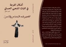 صورة غلاف الجزء الثاني من كتاب أشكال الفرجة في التراث الشعبي الحساني (السراج)