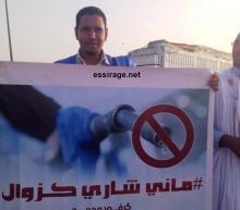 أحد نشطاء حراك ماني شاري كزوال في تظاهرة ماضية (أرشيف السراج)