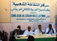 جانب من منصة حفل اختتام أسبوع الموروث الثقافي الموريتاني الذي نظمه مركز الثقافة الشعبية (السراج)