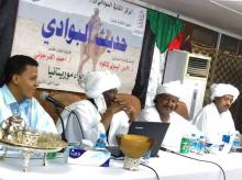 جانب من المنصة الرسمية للأمسية الثقافية التي ينظمها المركز الثقافي السوداني (السراج)