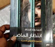 """صورة لغلاف المجموعة القصصية """"انتظار الماضي"""" لأحمد ولد إسلم (السراج)"""