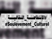"""شعار حراك """"الانتفاضة الثقافية"""" (السراج)"""