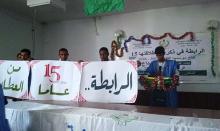جانب من حفل إطلاق الموسم الثقافي للرابطة الثقافية لطلاب المعهد العالي (السراج)