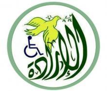 شعار جمعية الإرادة للثقافة والتنمية (السراج)