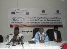 جانب من ورشة إطلاق مشروع دعم قدرات الفاعلين الثقافيين الموريتانيين بتمويل من الاتحاد الأوروبي (السراج)
