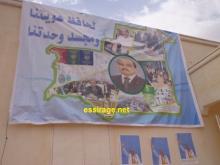 """أنصار الرئيس:""""عزيز حافظ هويتنا ومجسد وحدتنا"""""""