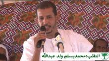 النائب محمد يسلم