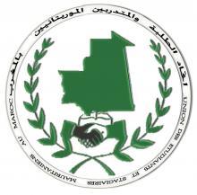 شعار اتحاد الطلاب في المغرب