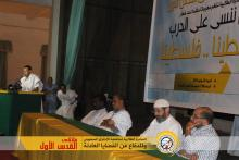 على منصة الندوة ضيوف ملتقى القدس الأول في موريتانيا