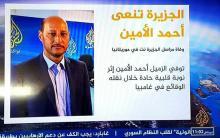 صورة من الخبر الذي نشرته القناة