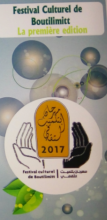 شعار مهرجان بوتلميت