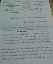 الورقة الأولي من رسالة ولد بلال