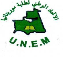 شعار الاتحاد الوطني لطلبة موريتانيا