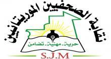 شعار نقابة الصحفيين الموريتانيين