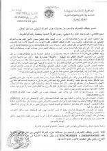 نسخة من الحكم القضائي الذي يجمع الحساب البنكي لحزب الحراك الشبابي