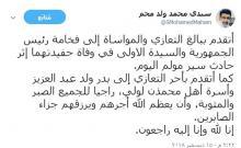 نص تغريدة الناطق باسم الحكومة الموريتانية سيدي محمد ولد محم.