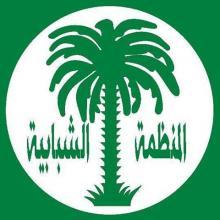 شعار المنظمة الشبابية