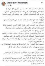 تدوينة المفتش العام لوزارة الصحة د. الشيخ باي ولد امخيطرات